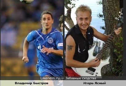 Вова Быстров похож на певца Игоря Ясного