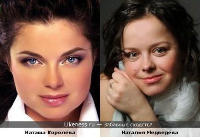 Наталья Медведева похожа на Наташу Королёву