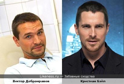 Виктор Добронравов и Кристиан Бэйл