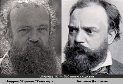 Андрей Жданов похож на Антонина Дворжака
