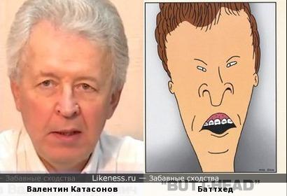 Валентин Катасонов и Баттхед
