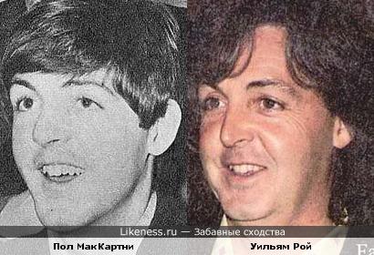 Пол похож на Ульяма Роя