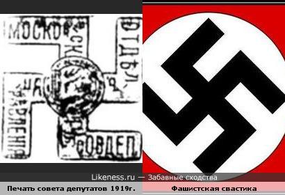 Символ убийц похож на печать московского губернского совета депутатов в 1919 г.