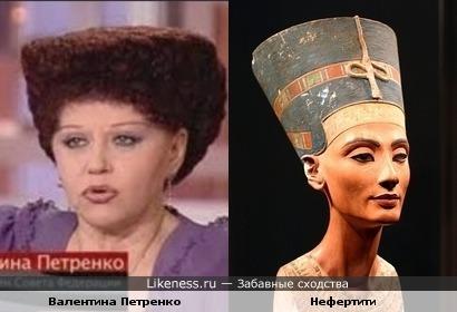 У Валентины Петренко прича как у Нефертити