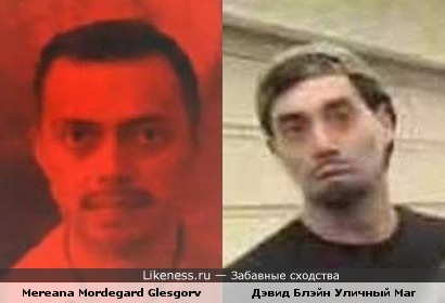 Мужик из Mereana Mordegard Glesgorv похож на Дэвида Блэйна