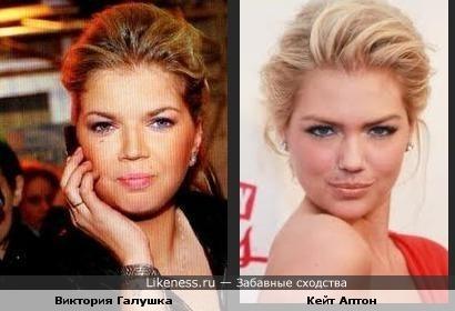 Виктория Галушка похожа на Кейт Аптон