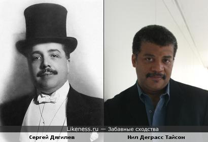 Нил Деграсс Тайсон похож на Сергея Дягилева
