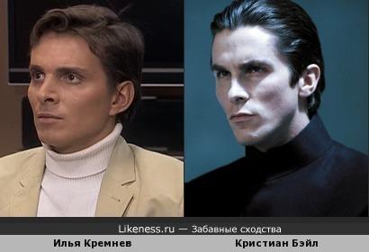 Илья Кремнев похож на Кристиана Бэйла