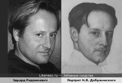 Эдуард Радзюкевич ( «6 кадров») и Портрет М.В. Добужинского