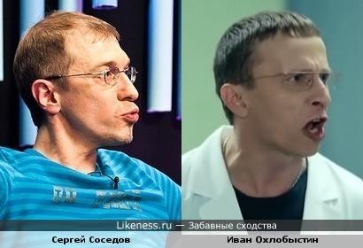 Сергей Соседов похож на Ивана Охлобыстина