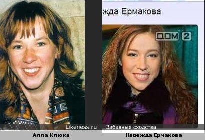 Алла Клюка и Надежда Ермакова похожи