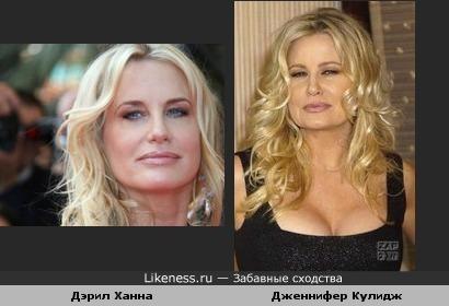 Дэрил Ханна и Дженнифер Кулидж похожи