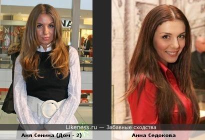 Аня Сенина (Дом - 2) похожа на певицу Анну Седокову