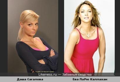 Даша Сагалова и Ева ЛаРю Каллахан похожи