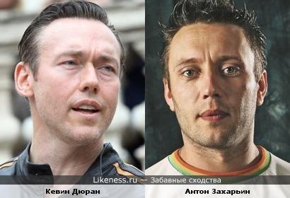 Антон Захарьин похож на Кевина Дюрана
