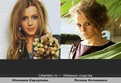 Участница группы 5sta Юлианна Караулова похожа на актрису Полину Филоненко