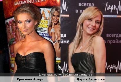 Кристина Асмус похожа на Дарью Сагалову