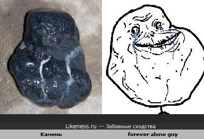 Этот камень похож на Forever alone