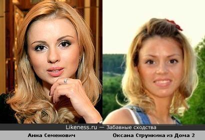 Оксана Стрункина похожа на Анну Семенович