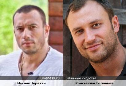 Михаил Терёхин похож на Константина Соловьёва