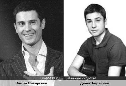 Антон Макарский похож на Дениса Береснева