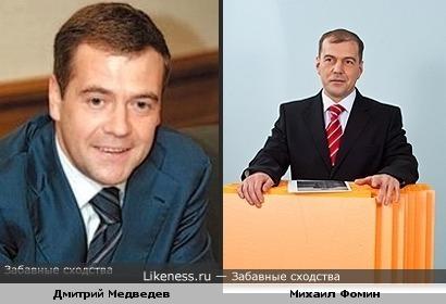 Михаил Фомин похож на Дмитрия Медведева