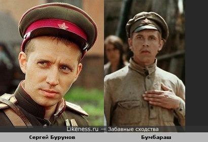 Сергей Бурунов похож здесь на Бумбараша