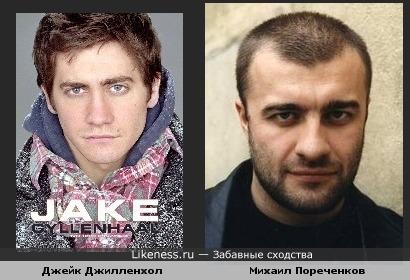 Джейк Джилленхол и Михаил Пореченков похожи губами