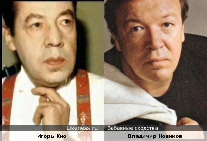 Игорь Кио и Владимир Новиков похожи.