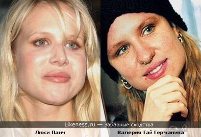 Валерия Гай Германика похожа на Люси Панч