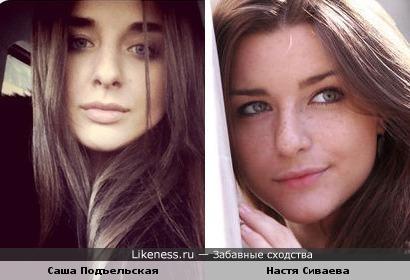 Настя Сиваева похожа на Сашу Подъельскую