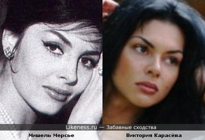 Виктория Карасёва похожа на Мишель Мерсье