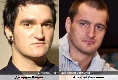 Алексей Самсонов похож на Джордона Пандика