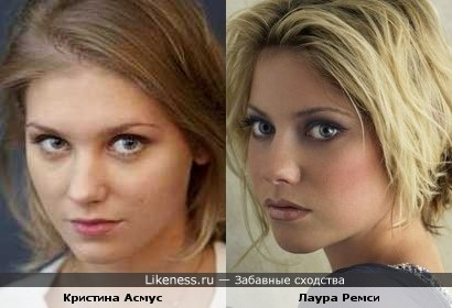 Кристина Асмус и Лаура Ремси похожи