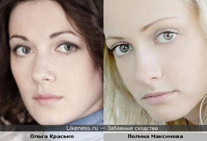 Ольга Красько и Полина Максимова