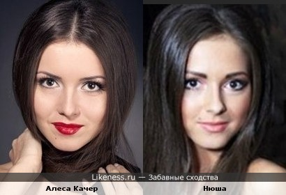 Алеса Качер и Нюша