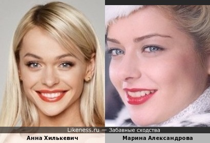 Хилькевич и Александрова