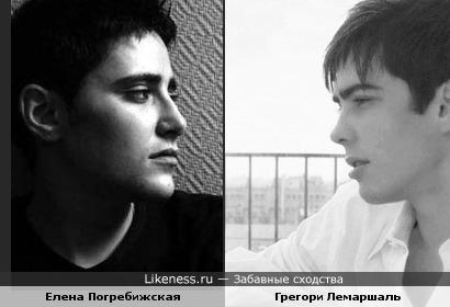 Елена Погребижская похожа на Грегори Лемаршаля