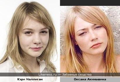 Кэри Маллиган/ Оксана Акиньшина