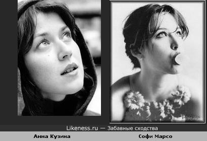 Анна Кузина похожа на Софи Марсо