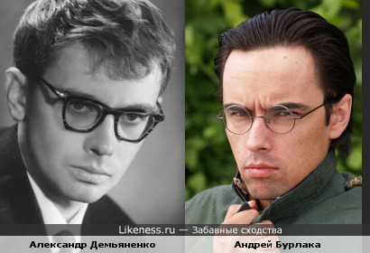 Андрей Бурлака похож на Александра Демьяненко
