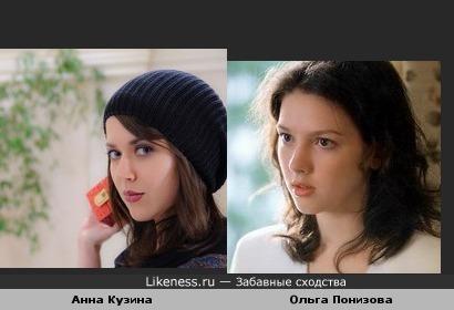 Анна Кузина похожа на Ольгу Понизову