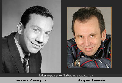 Андрей Снежко похож на Савелия Краморова