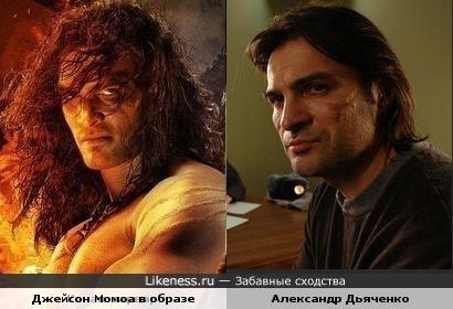 Джейсон Момоа в роли Конана-Варвара похож на актера Александра Дьяченко