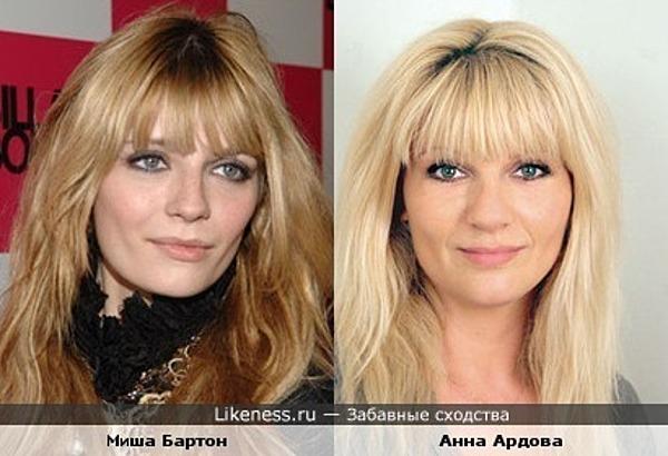 Иногда Миша Бартон и Анна Ардова похожи