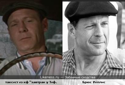 "актёр из ""Завтрак у Тиффани"" 1961г, похож на Брюса Уиллиса"