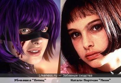 Убивашка и Натали Портман девочки-киллер ))
