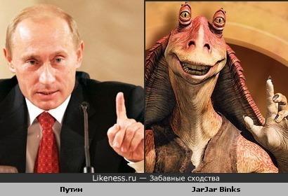 Путин и герой Звездных войн JarJar Binks