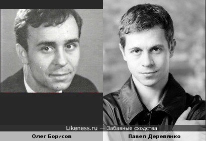 Олег Борисов похож на Павла Деревянко