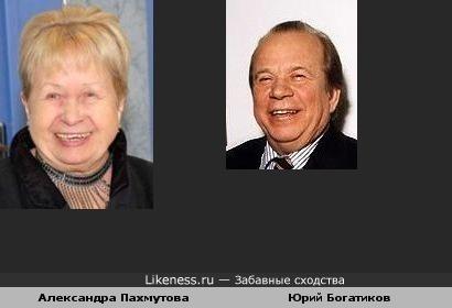 Александра Пахмутова похожа на Юрия Богатикова